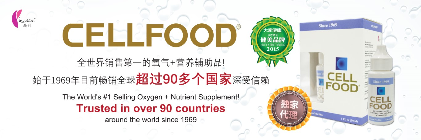 Cellfood web banner