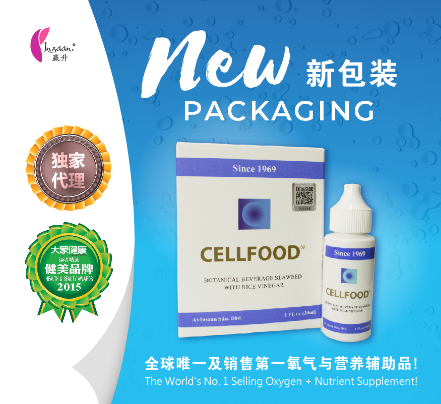 210127 Cellfood new packaging 01